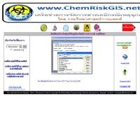 เครื่อข่ายการจัดการสารเคมีกรณีเหตุฉุกเฉิน - chemriskgis.net