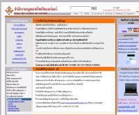 สำนักงานกฏหมายไทยไซเบอร์ลอว์ - thaicyberlaw.com