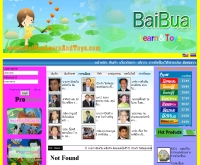ใบบัว เลิร์นแอนด์ทอยส์ดอทคอม - baibualearnandtoys.com/