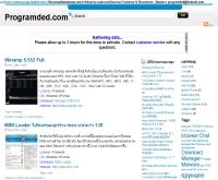 โปรแกรมเด็ดดอทคอม - programded.com