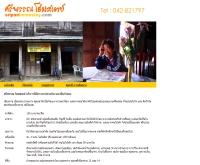 ศรีพรรณโฮมสเตย์  - sripanhomestay.com