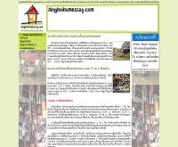 หิ่งห้อยโฮมสเตย์  - hinghoihomestay.com