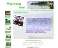 โรงแรมแม่น้ำ - maenammhotel.com