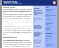 ไทยอินซูแร้น - thai-insurance.net