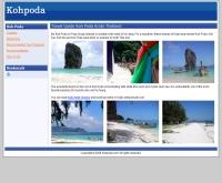 เกาะปอดะ - kohpoda.com