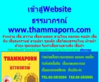 ธรรมาภรณ์ - thammaporn.com