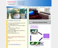 บริษัท เวิลด เทรด เทคโนโลยี จำกัด  - wttscan.com