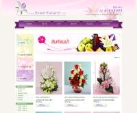 ร้านฟลาวเวอร์ไทยแลนด์ - flowerthailand.com