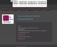 บริษัท แม็ค มอเตอร์ เซอร์วิส เซ็นเตอร์ จำกัด - max-motorservice.com