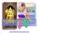 สถานีวิทยุกระจายเสียงพระพุทธศาสาแห่งชาติ(เฉลิมพระเกียรติ) - thaiphraput.com