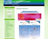 สถาบันนวัตกรรม ทีโอที - totinnovate.com