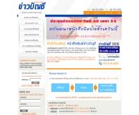 หนังสือพิมพ์ข่าวบัญชี  - thaiaccountnews.com