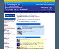 บริษัทไทยประกันชีวิต ฝ่าย 45 สาขารัตนาธิเบศร์ - thailife45.com