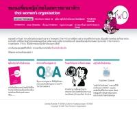 ชมรมเพื่อนหญิงไทยในสหราชอาณาจักร - thaiwomensorganisation.com