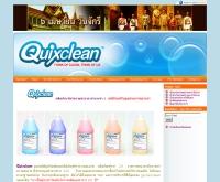 ควิซคลีน - quixclean.com