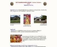 วัดธรรมวิหาร ฮาวาย - watthaihawaii.com