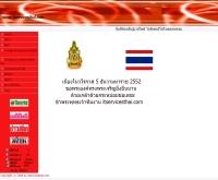 ไอทีเซอร์วิสไทย - itservicesthai.com