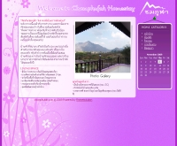 ชมภูฟ้า โฮมสเตย์ - khaoyai-homestay.com