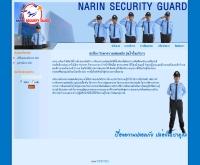 นรินทร์ ซีเคียวริตี้ การ์ด - narinsecurity.com
