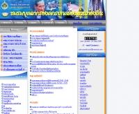 ชมรมบุคลากรองค์กรปกครองส่วนท้องถิ่น - personnellocal.com