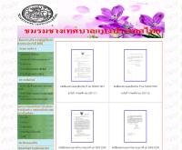 ชมรมช่างเทศบาลแห่งประเทศไทย - chomromchang.com