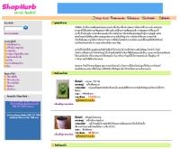 ชอป-เฮิร์บ - shop-herb.com
