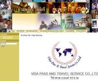 บริษัท พาส แอนด์ ทราเวล เซอร์วิส จำกัด - visapass-travel.com