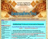 น้องเกมส์พระใหม่ดอทคอม  - nonggamepramai.com