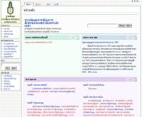 ฐานข้อมูลการเมืองการปกครอง สถาบันพระปกเกล้า - thaipoliticsgovernment.org