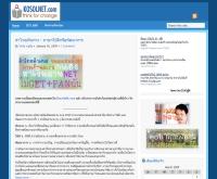 โกศลเน็ตดอทคอม - kosolnet.com