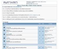 พันธมิตร - puntamit.com