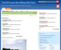 สถานที่ท่องเที่ยวไทย - thai76travel.com