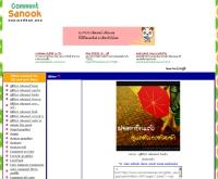 คอมเมนท์สนุกดอทคอม - commentsanook.com