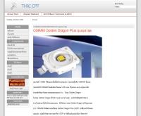 เว็บคนรักไฟฉาย - thaicpf.com