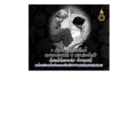 องค์การบริหารส่วนตำบลเกาะปันหยี - kohpanyee.go.th