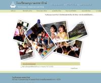 โรงเรียนอนุบาลเทพารักษ์  - teparak.com