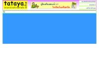 ทาทาญ่า - tataya.net
