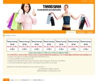 ตลาดสยาม - thaiplantagro.com/
