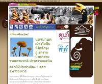 สาริกา เนเจอร์ ทริป - sarikanaturetrip.com