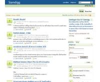 สยามดิก - siamdigg.com