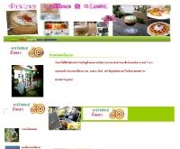 ร้านเรา กาแฟสด - ranraow.site50.net