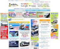 รถรับจ้าง - rodrubjang.com