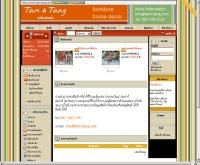 ร้านแต้มแต่ง สาขาตะวันนาสแควร์ - tam-tang.com