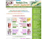 เฮิร์บดีดี - herbdd.com