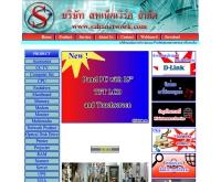 บริษัท สหเน็ตเวิร์ค จำกัด - sahanetwork.com