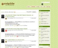 Siam Social Bookmark  - siamsocialbookmark.com