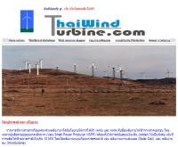 กังหันลมผลิตไฟฟ้า - thaiwindturbine.com