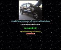 รถยนต์พลังงานน้ำ - carwaterthai.com