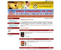 บริษัท ดิงโก้ (ประเทศไทย) จำกัด  - dincothailand.com