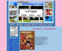 ชุมชนคนอ่าวอุดม - a-udom.com